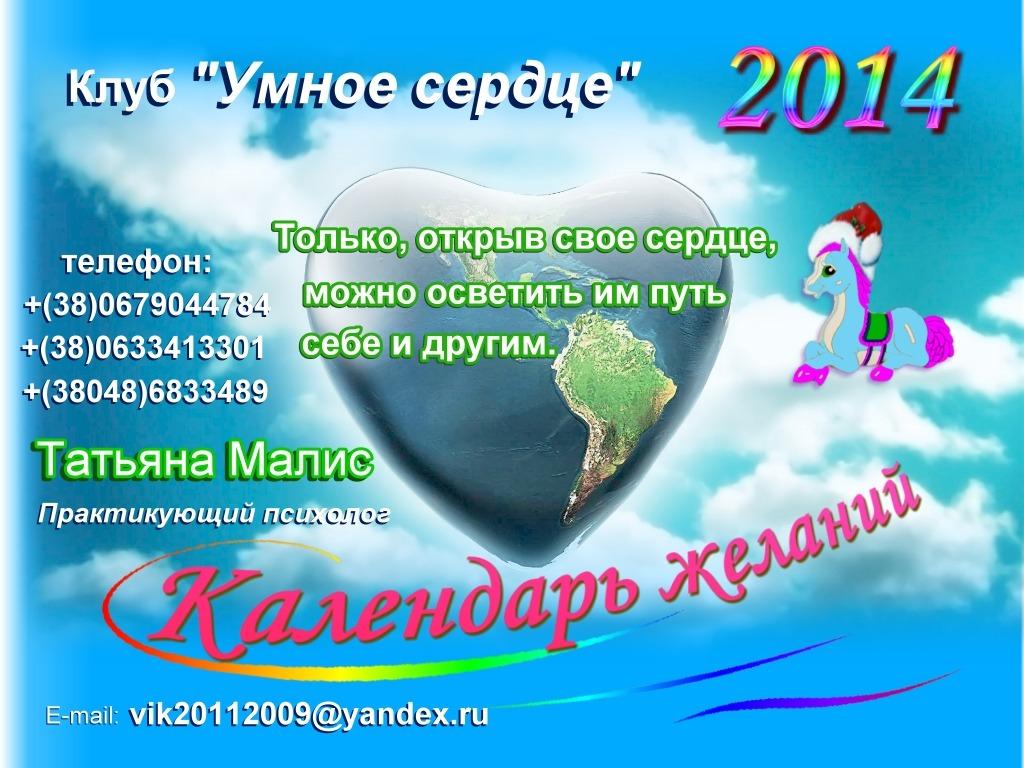 Календарь Желаний 2014. Одесса