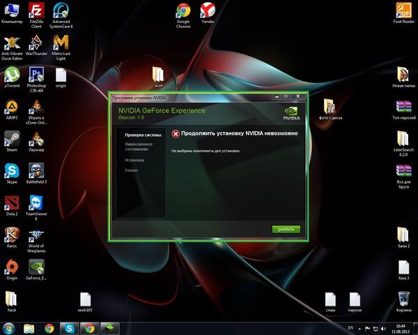 Geforce experience не устанавливается windows 8 - фото 3